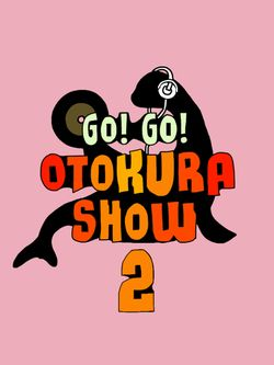 OTOKURASHOW2_2(変換後)