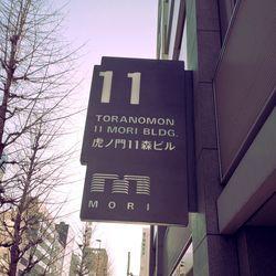 第11森ビル