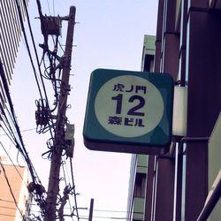 第12森ビル