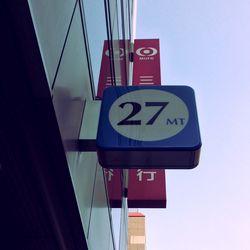 第27森MTビル