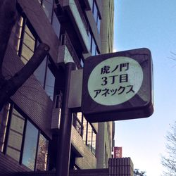 虎ノ門3丁目アネックス