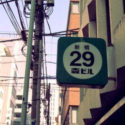 第29森ビル