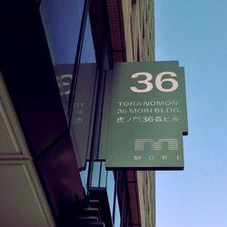 第36森ビル