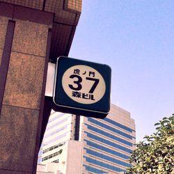 第37森ビル