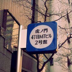 虎ノ門4丁目MTビル
