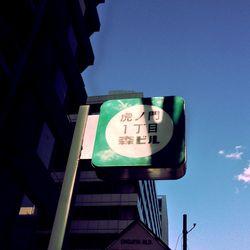 虎ノ門1丁目森ビル