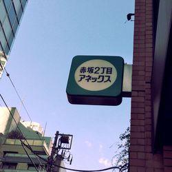 赤坂2丁目アネックス