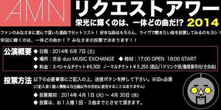Otokura_AMN140607-1