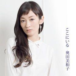 ここにいる:奥田美和子