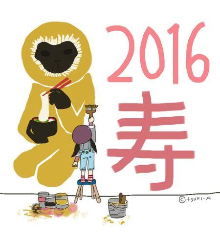 2016ご挨拶