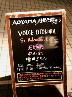 VOICE OTOKURA Vol.1でした